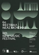 6th New Music Festival- Press Release